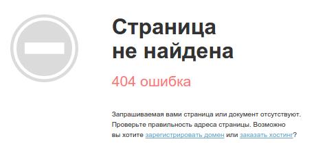404 oshibka na sayte REG.RU  - Почему не стоит браться за ремонт сайта самому