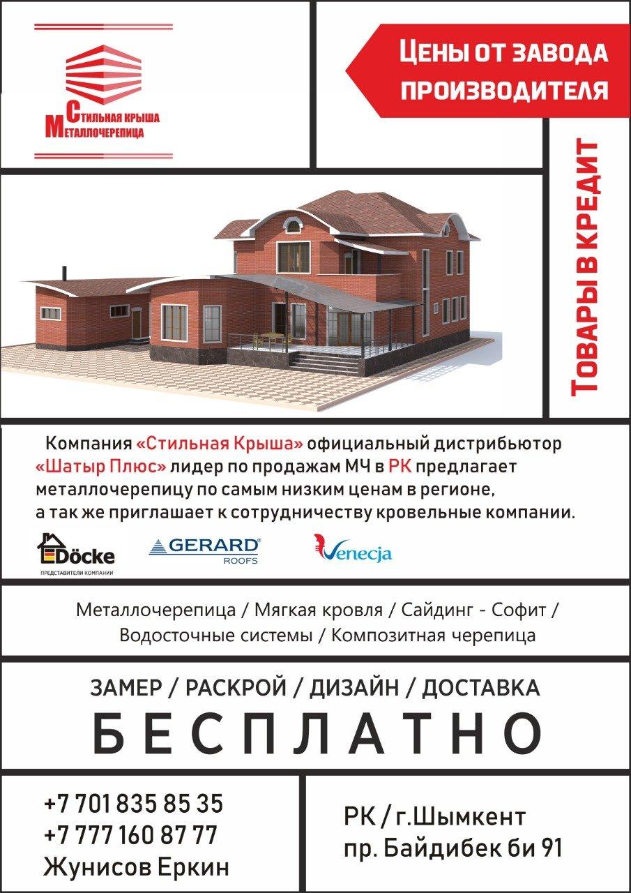Распространение листовок в Шымкенте