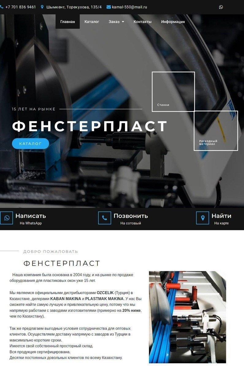 Создание сайтов в Атырау 1