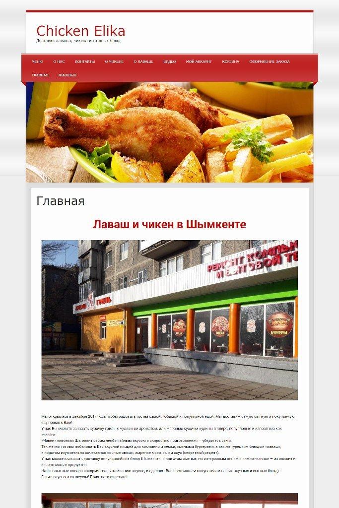 Popup Chicken Elika