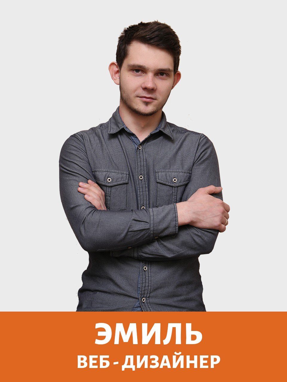 jemil-veb-dizajner.jpg