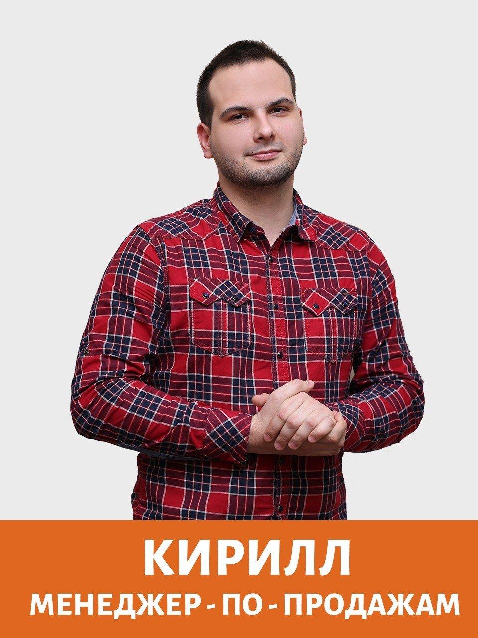 kirill-menedzhe-po-prodazham.jpg