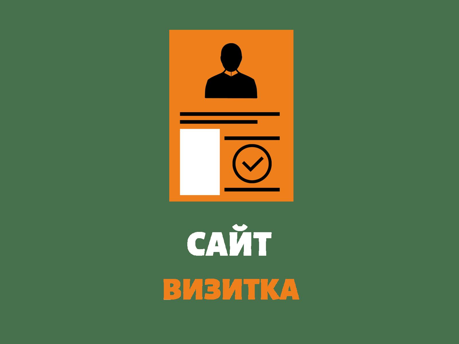 sajt vizitka - Создание сайтов в Атырау
