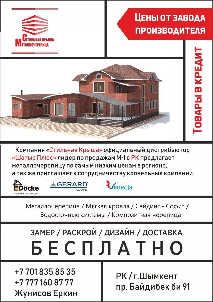 whatsapp image 2019 03 11 at 09.43.33 - Шымкентте парақшаларды тарату