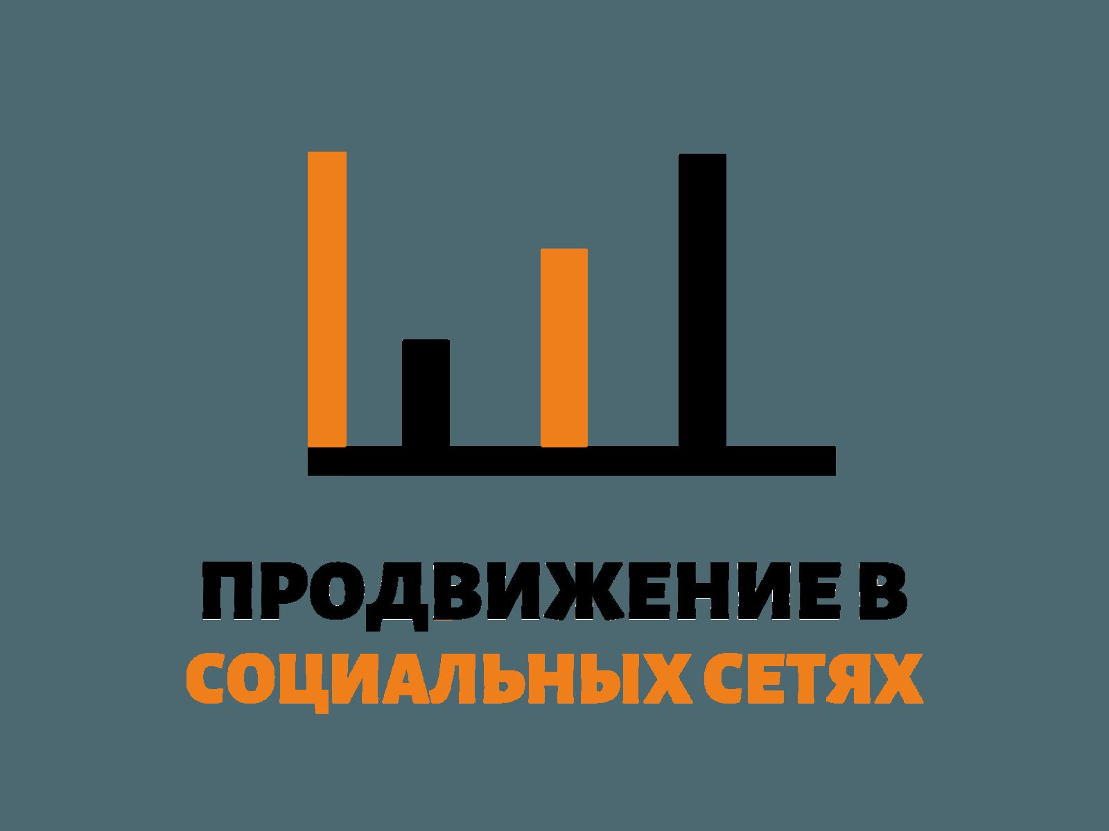 prodvizhenie v socialnyh setjaha - Создание сайтов в Атырау