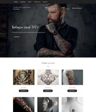 Сайт с минималистичным дизайном