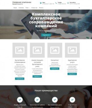 Сайт для бухгалтерских услуг