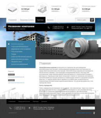 Сайт для завода ЖБИ