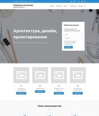 Сайт с дополнительными виджетами обратной связи и уведомлениями