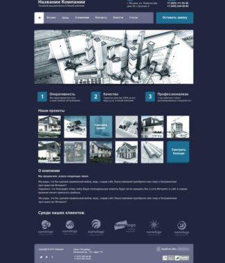 Сайт для архитектурного бюро и проектной компании
