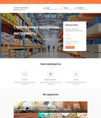Сайт для магазина строительных материалов