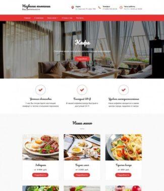 Сайт для ресторанов и кафе