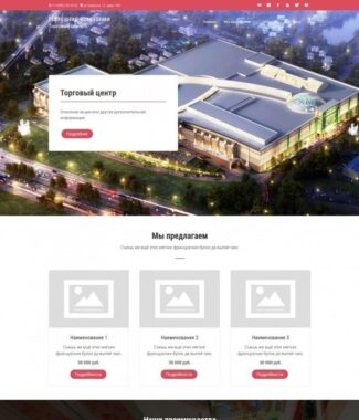 Сайт-портал для торгового центра
