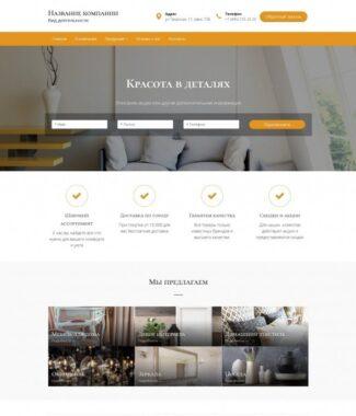 Сайт магазинов мебели и интерьера
