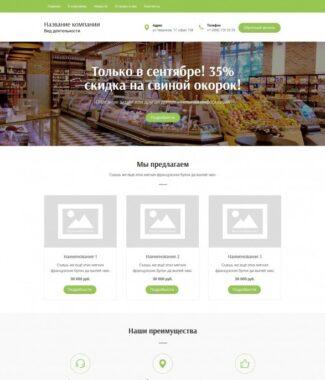 Сайт для продажи продуктов