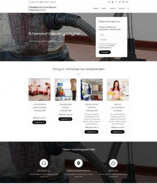 Сайт для вызова различных сервисов на дом