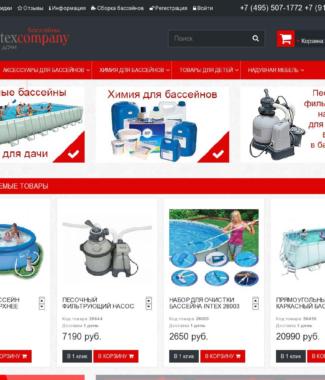 Сайт для магазина по продаже химии и аксессуаров для бассейнов