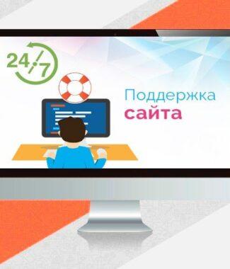 Поддержка сайта на год