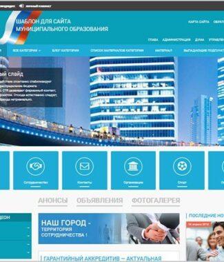 Сайт для государственного учреждения