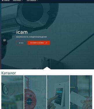 icamp 1 325x380 - Автоматическое КП по созданию сайта