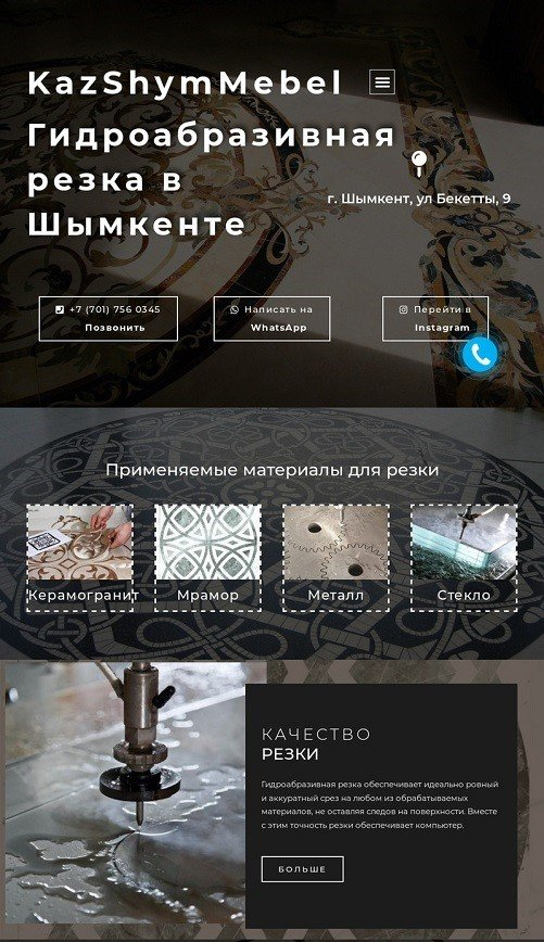 kazshymmebel - Портфолио-KZ